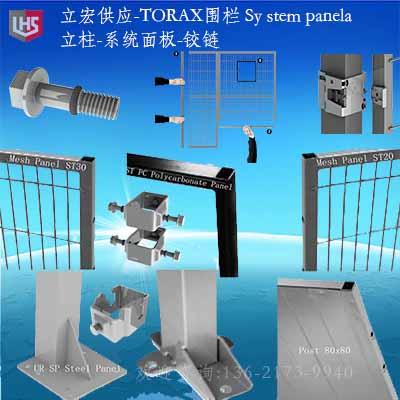 立宏智能安全-TROAX围栏防护 机械设备防护