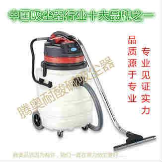腾奥TA-310-320防腐蚀耐酸碱工业吸尘器90升