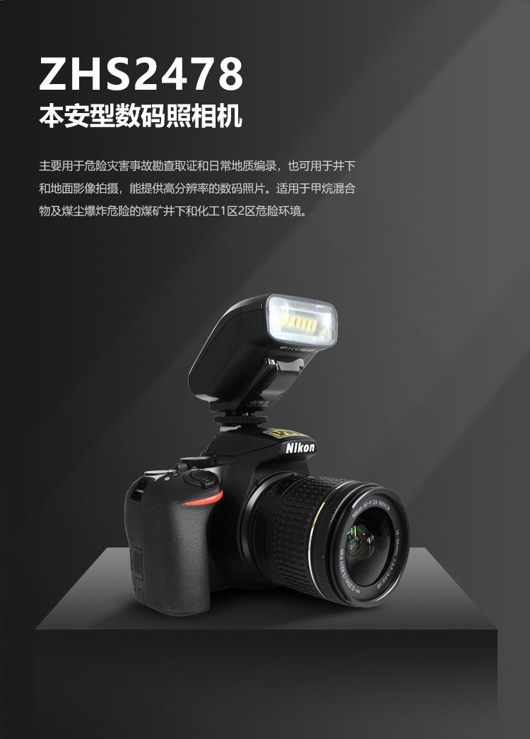 防爆数码照相机型号详解