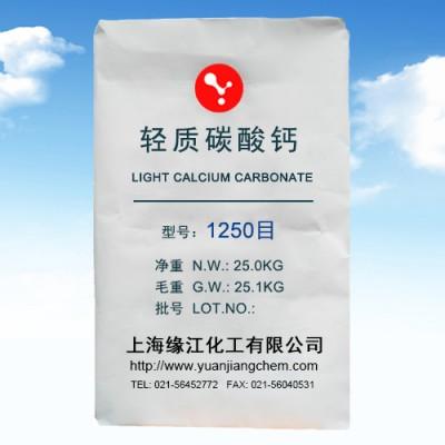 上海供应碳酸钙活性纳米碳酸钙轻质碳酸钙